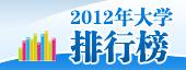 2012年大学排行榜
