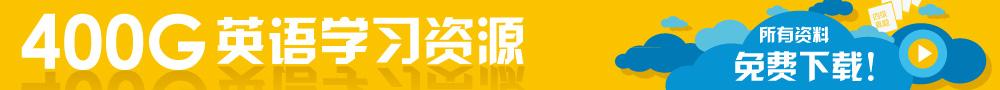 400G英语学习资料 免费下载