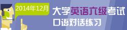 2014年12月龙8国际娱乐六级考试口语对话练习
