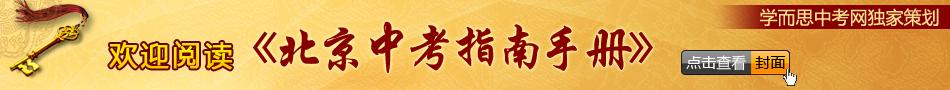 欢迎阅读北京中考指南手册