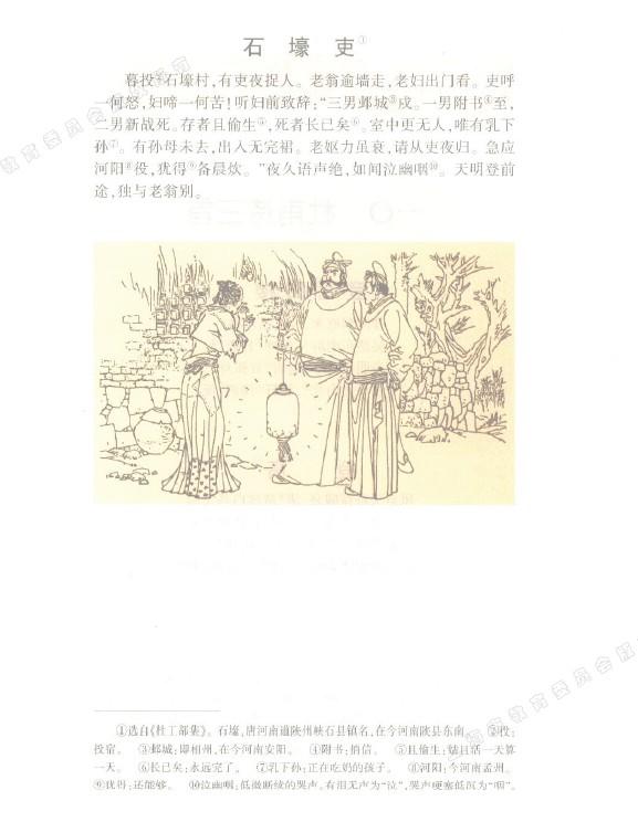第三单元 杜甫诗三首(2)_上海中考网