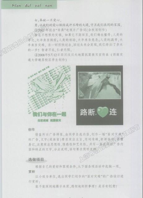 第三单元 沉船之前(12)_上海中考网