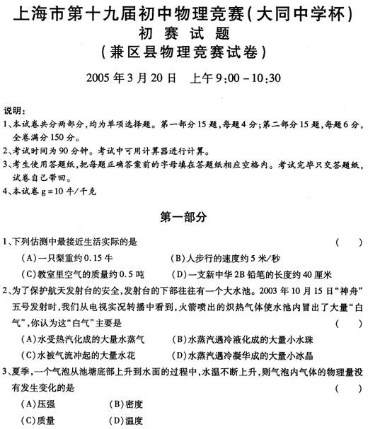 上海市第十九届初中物理竞赛(大同中学杯)初赛试题