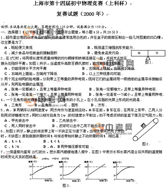 上海市第十四届初中物理竞赛(上科杯)复赛试题(2000年