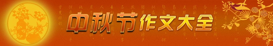 中秋节作文大全